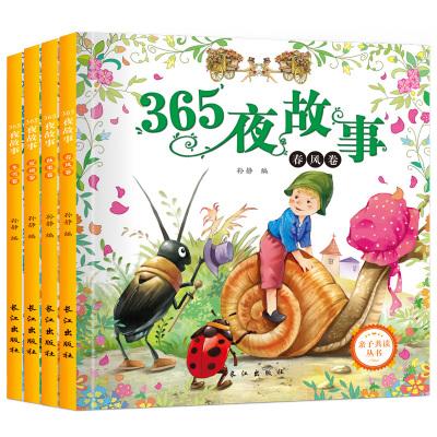 365夜故事4冊注音版 寶寶早教睡前好故事 0-6歲親子共讀啟蒙故事繪本ZC