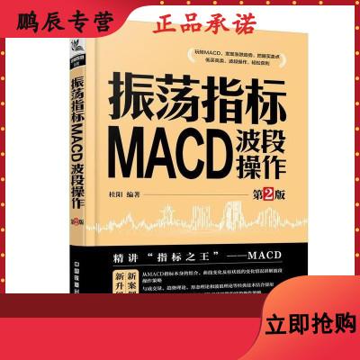 振蕩指標MACD:波段操作(第2版)9787113251116