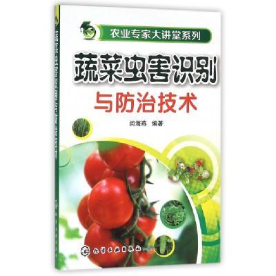 蔬菜蟲害識別與防治技術/農業專家大講堂系列編者:閆海燕9787122256225