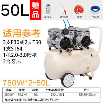 汐巖氣泵空壓機小型高壓迷你家用裝修牙科木工220無聲靜音氣磅 750W*2-50升+6件禮