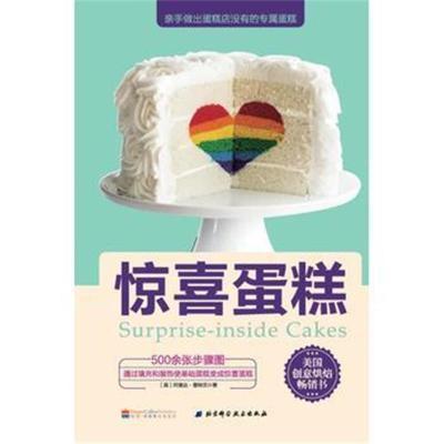正版書籍 驚喜蛋糕 9787530481264 北京科學技術出版社