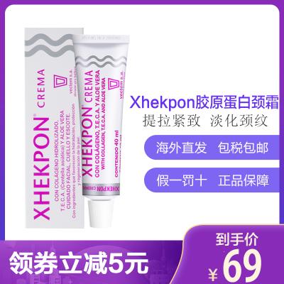 西班牙Xhekpon膠原蛋白頸霜40ml 提拉緊致補水 淡化頸紋 嫩白肌膚