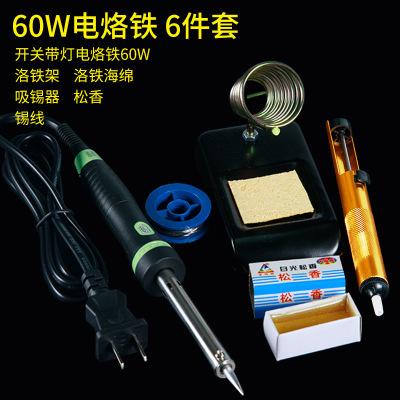 恒温电烙铁套装家用维修电焊笔电洛铁焊锡焊台古达焊接工具可调温