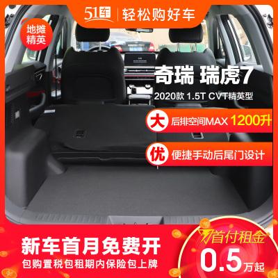 定金 【51車】奇瑞 瑞虎7 2020款 1.5T CVT精英型金融分期購車汽車整車緊湊型SUV