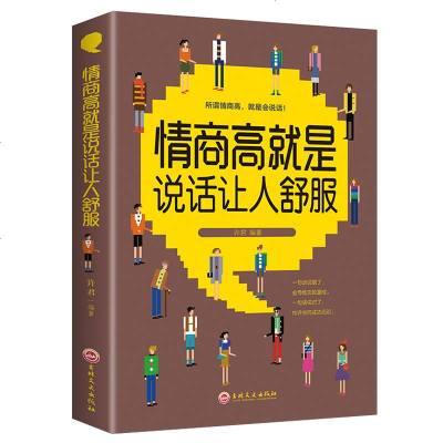活動專區情商高就是說話讓人舒服 人際交往語言表達能力口才訓練與溝通技巧談話力量幽默演講提高情商的書籍 書排行