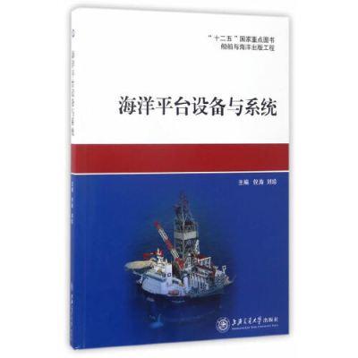 海洋平臺設備與系統