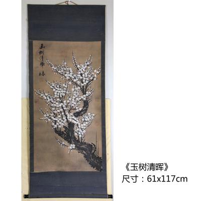 日本回流 《玉树清晖》 设色纸本