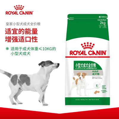 ROYAL CANIN 皇家狗糧 PR27小型犬成犬狗糧 10月齡以上 全價糧 2kg 貴賓泰迪比熊雪納瑞 健康被毛
