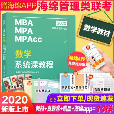 新版MBA/MPA/MPACC数学系统课教程管理类联考教材配海绵APP在职研究生考试管理类联考综合能力考研管理类联考真题