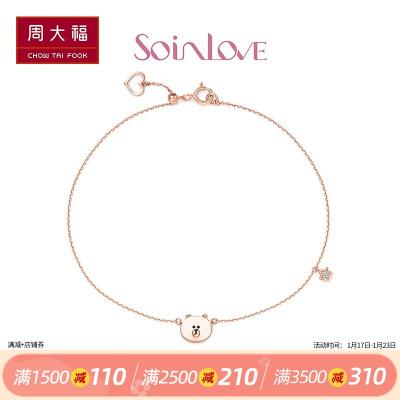 周大福SOINLOVE LINE FRIENDS系列布朗熊18K金钻石手链 VU841