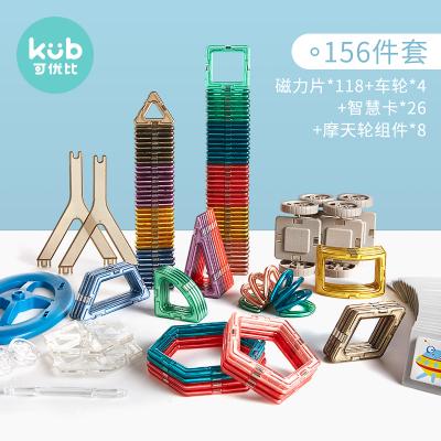 可優比(KUB)磁力片磁力積木2歲寶寶磁性磁鐵女孩兒童男孩益智拼裝玩具 156件套