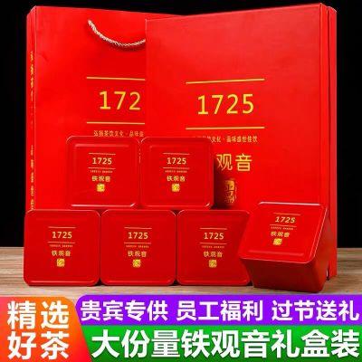 安溪铁观音茶叶浓香型 2019新茶乌龙茶 高档礼盒装500g 送礼自饮