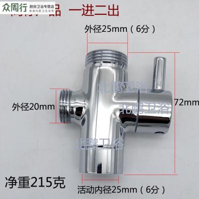 氫哈 淋浴花灑分水器4分6分轉換閥一進二出開關三通分水閥一分二切換 6分進水6分出水側邊4分/211克高72mm