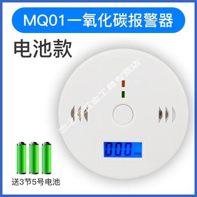 报警器家用CO煤烟炉子报警器3C蜂窝煤探测器煤气检测仪器 MQ01(送电池)