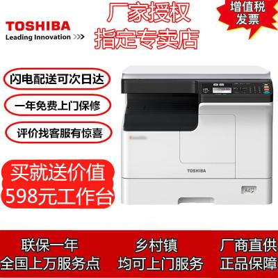 东芝(TOSHIBA)2523A复印机 (A3幅面黑白激光打印复印彩色扫描)复印机替代2303A单层纸盒