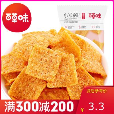 百草味 膨化食品 小米鍋巴(麻辣味)60g 休閑零食小吃香脆食品滿滿