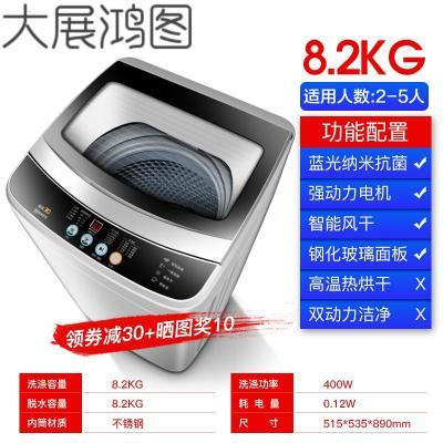 8.2KG洗衣機全自動家用大容量宿舍 熱烘干抑菌小型波輪小迷你 8.2KG納米抗菌+強動力+玻璃門蓋*