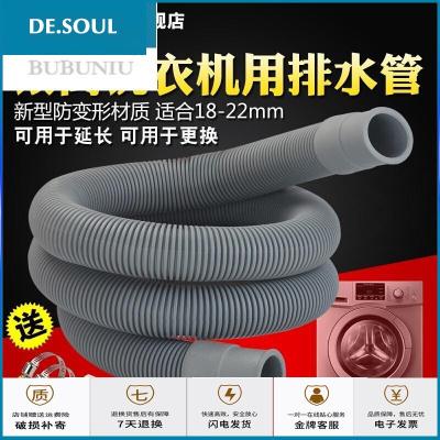 蘇寧放心購海爾管博世三星LG全自動滾筒洗衣機排管延長管加長下注管