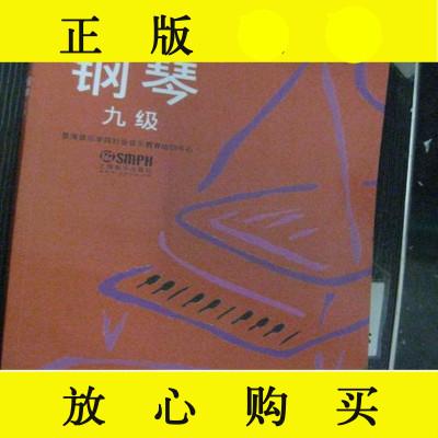 【二手9成新】鋼琴.九級/星海音樂學院社會音樂教育培訓中心編上海? 9787126634127