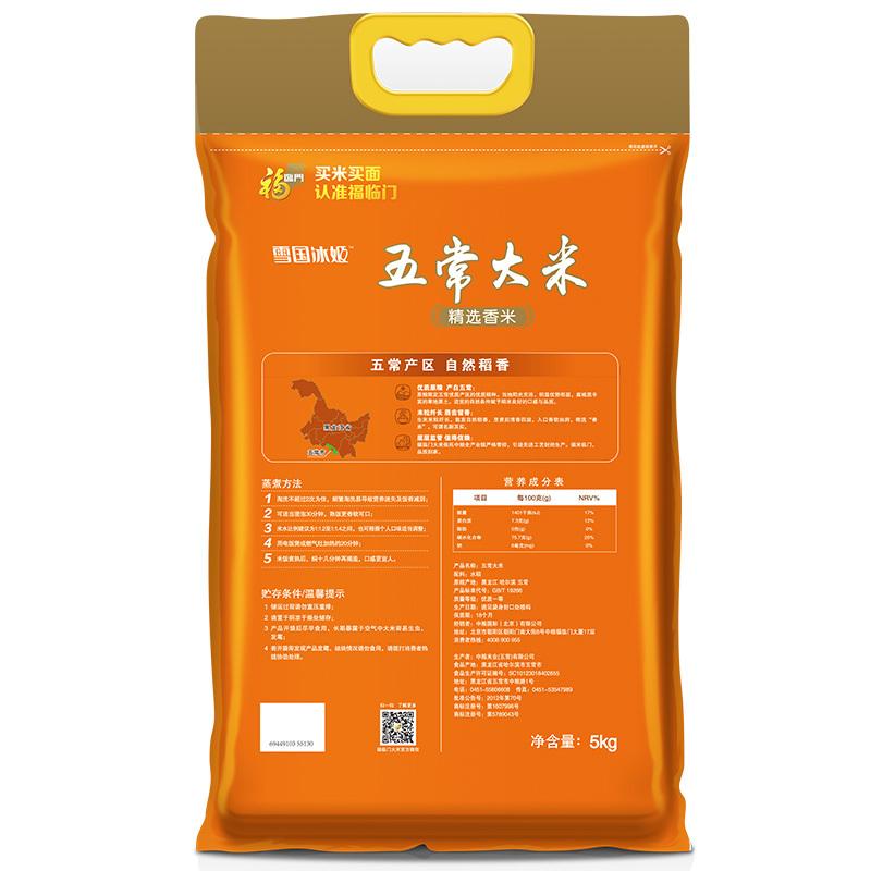 福临门 雪国冰姬五常长粒香米 东北大米 五常大米 中粮出品 大米 5kg