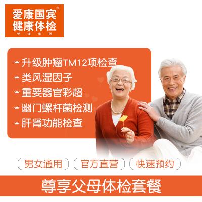 愛康國賓(ikang)體檢卡 尊享父母體檢套餐 男女通用