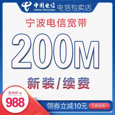浙江電信寬帶新裝續費200M包年光纖包年提速 寧波電信寬帶辦理