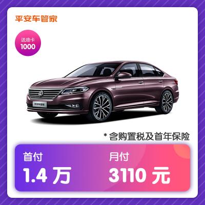 【以租代购】朗逸 1.5L 自动舒适版 国VI 一成首付