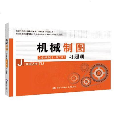 机械制图(少学时)(第二版)习题册