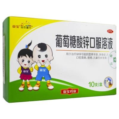 亚宝葡萄糖酸锌口服溶液10毫升*10支(0.35%) 儿童补锌 用于治疗缺锌 口腔溃疡厌食症 发育迟缓