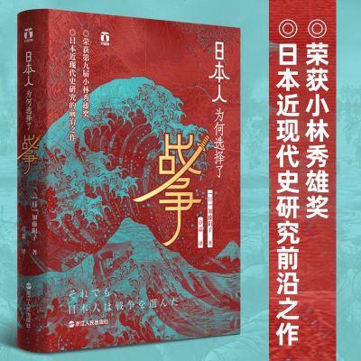 日本人为何选择了战争 好望角系列 加藤阳子 日本近代史研究的前沿之作 日本年轻人的必读经典书 近代史 世界史历
