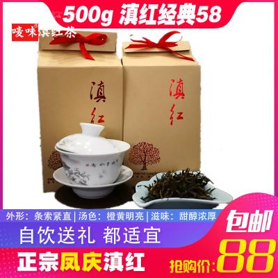 【唛味】经典58(松针) 凤庆滇红茶 500g(250g×2盒装)功夫红茶 云南特产茗茶叶