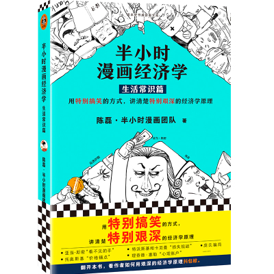 半小時漫畫經濟學 生活常識篇 陳磊,半小時漫畫團隊 著 經管、勵志 文軒網
