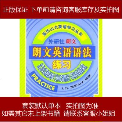 朗文英語語法練習 L. G. Alexander 外語教學與研究出版社 9787560015637