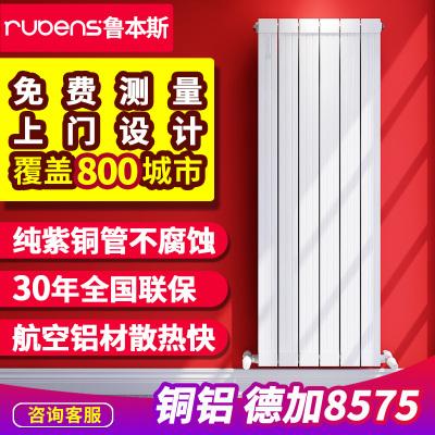 魯本斯暖氣片家用水暖銅鋁復合壁掛式裝飾客廳散熱片臥室集中供暖自采暖8575-650