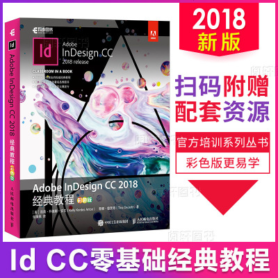 Adobe官方推荐 InDesign CC 2018经典教程 彩色版 ID CC2018软件操作视频教程书籍 ai排
