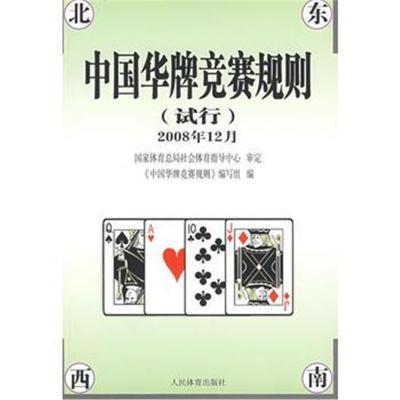 全新正版 中国华牌竞赛规则(试行)