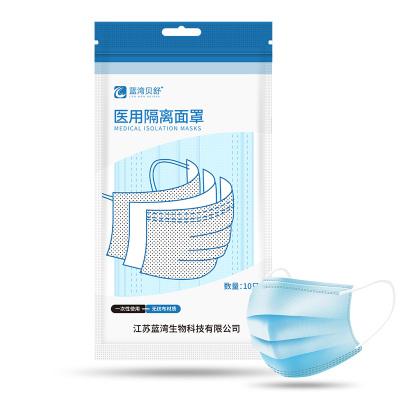 藍灣貝舒一次性醫用口罩防護防病菌隔離體液飛濺 十片裝