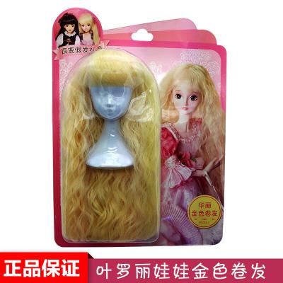 正品葉羅麗60CM娃娃配件假發配件華麗金色卷發