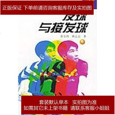 發球與接發球 張良西 中國畫報出版社 9787500922094
