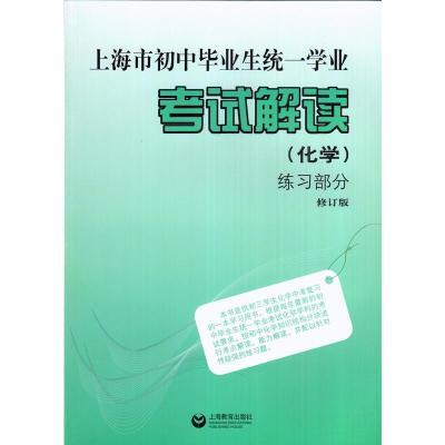 上海市初中毕业生统一学业考试解读 化学练习部分 修订版上海教育出版社