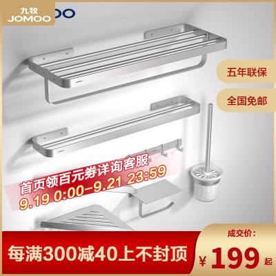 JOMOO九牧 衛浴五金套件毛巾架太空鋁浴室掛件套裝 衛生間置物架浴巾架 939449