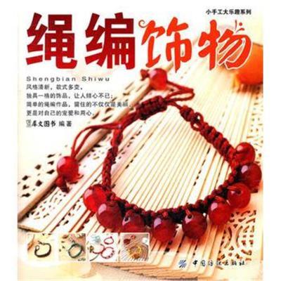 正版書籍 繩編飾物 9787506476928 中國紡織出版社