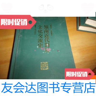 【二手9成新】嶺南近代對外文化交流史-----精裝嶺南文庫叢書1版1印 9781560861791