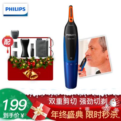 飞利浦(Philips) 鼻毛修剪器 NT5175/16 一机多用鼻毛/耳毛/眉毛 多功能胡须造型器全身水洗干剃型干电式