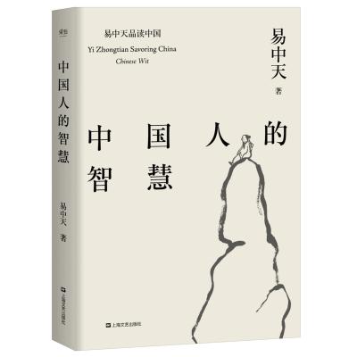 易中天品讀中國:中國人的智慧(暢銷百萬冊,四次再版,二十年經典,2018年全新修訂。)
