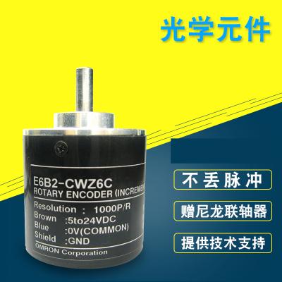 光電旋轉電機阿斯卡利編碼器e6b2-cwz6c 5b 1x 3e 100 10 透明 E6B2CWZ5B其他脈沖聯系客服