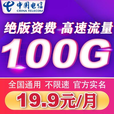 中國移動流量卡4g全國純流量卡全國不限量無限卡不限流量0月租全國通用不無限流量卡5G流量卡不限速手機卡電話卡