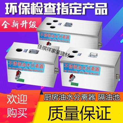 闪电客不锈钢隔油池餐饮厨房饭店商用污水处理器油水分离器过滤器