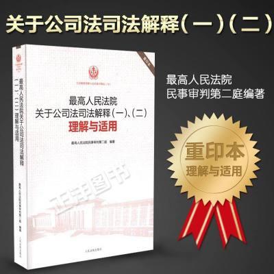 0720正版  高人民法院關于公司法司法解釋(一)(二)理解與適用/司法解釋理解與適用重印精選(16)重印本 人