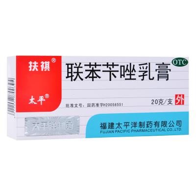 太平 扶祺 聯苯芐唑乳膏20g/支 用于治療各種皮膚真菌病,如手、足癬,體、股癬,花斑癬